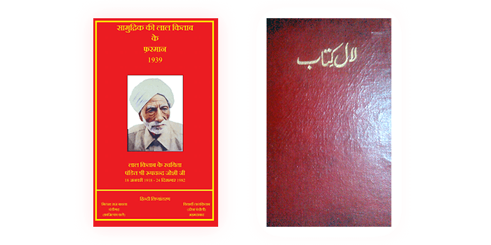 Lal Kitab in Hindi